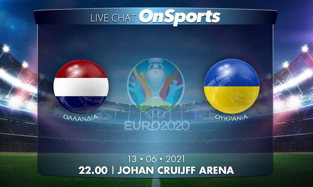 Euro 2020 - Live Chat: Ολλανδία – Ουκρανία 3-2 (Τελικό)