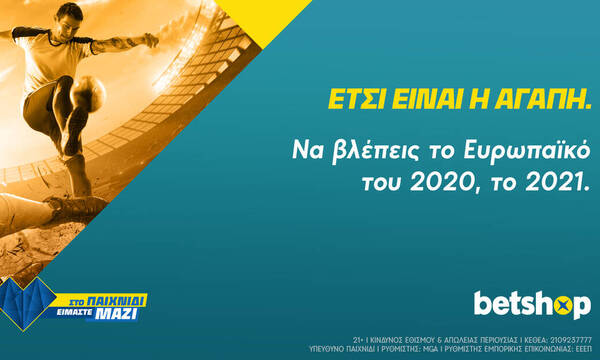 Το be continued: Euro συνέχεια με τα πάντα όλα!
