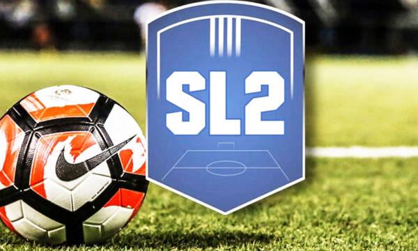 Τότε κάνει σέντρα η νέα Super League 2!