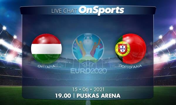 Euro 2020 - Live Chat: Ουγγαρία - Πορτογαλία 0-3 (Τελικό)