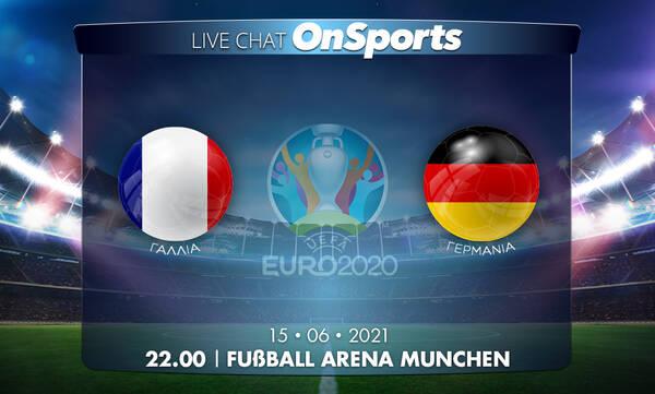 Euro 2020 - Live Chat: Γαλλία - Γερμανία 1-0 (τελικό)