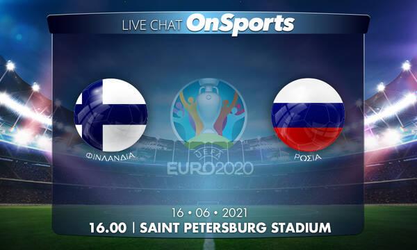 Euro 2020 - Live Chat: Φινλανδία-Ρωσία 0-1 (τελικό)
