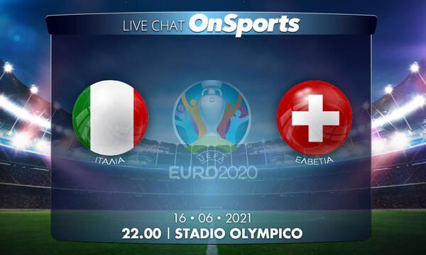 Euro 2020 - Live Chat: Ιταλία-Ελβετία 3-0 (τελικό)