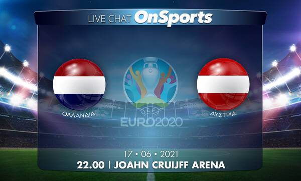 Euro 2020 - Live Chat: Ολλανδία-Αυστρία 2-0 (τελικό)