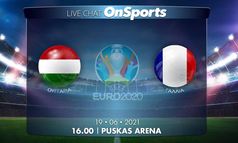 Euro 2020 - Live Chat: Ουγγαρία-Γαλλία 1-1