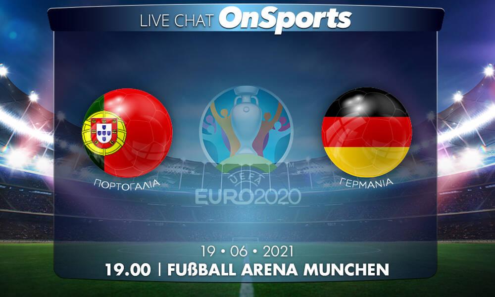 Euro 2020 - Live Chat: Πορτογαλία-Γερμανία 2-4 (τελικό)