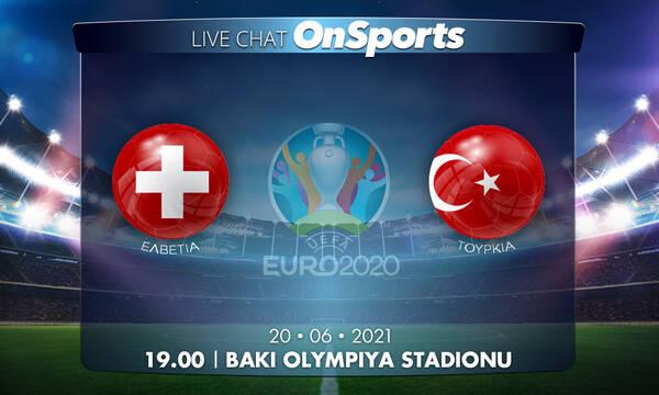 Euro 2020 – Live Chat: Ελβετία-Τουρκία 3-1 (Τελικό)