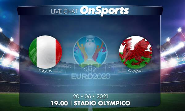 Euro 2020 - Live Chat: Ιταλία-Ουαλία 1-0