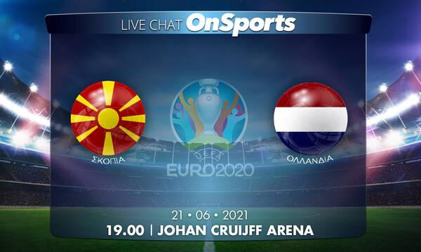 Euro 2020 - Live Chat: Σκόπια-Ολλανδία 0-3 (τελικό)