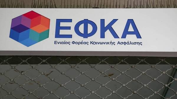 ΕΦΚΑ: Αναρτήθηκαν τα ειδοποιητήρια ασφαλιστικών εισφορών μη μισθωτών