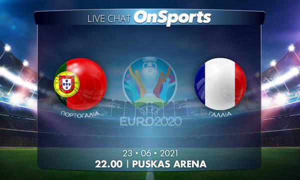 Euro 2020 - Live Chat: Πορτογαλία - Γαλλία 2-2 (τελικό)