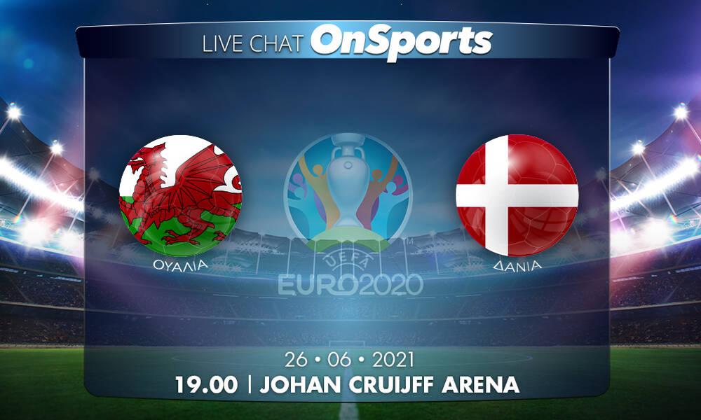 Euro 2020 – Live Chat: Ουαλία-Δανία 0-4 (τελικό)