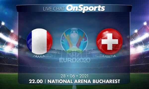 Euro 2020 – Live Chat: Γαλλία-Ελβετία 4-5 πεν. (τελικό, 3-3 κ.α. και παρ.)