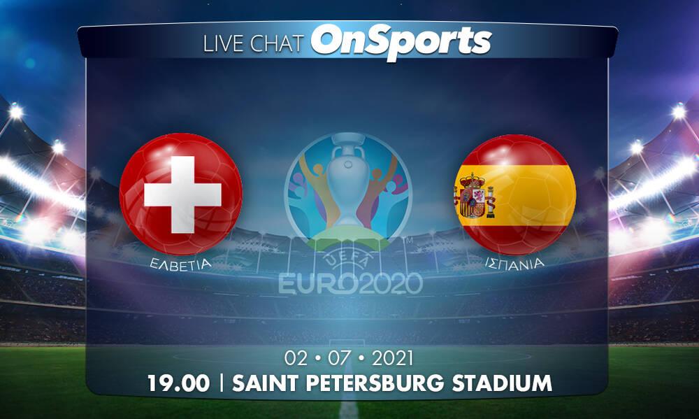 Euro 2020 - Live Chat: Ελβετία-Ισπανία 1-3 (πέν., 1-1 κ.αγ.) - Τελικό