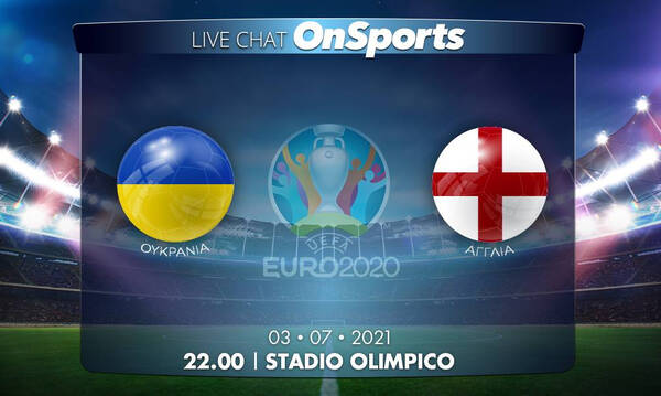 Euro 2020 – Live Chat: Ουκρανία-Αγγλία 0-4 (Τελικό)
