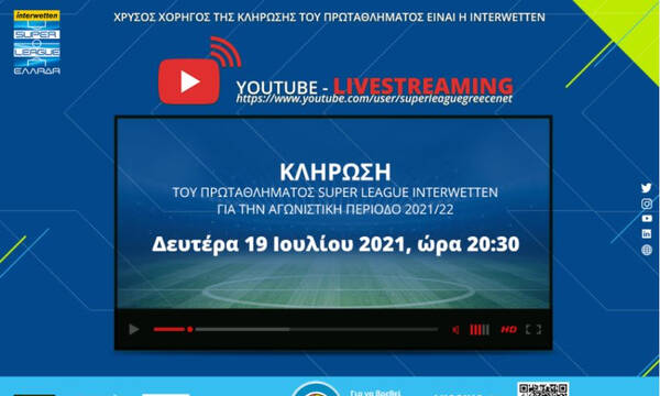 Super League: Τη Δευτέρα η κλήρωση του πρωταθλήματος