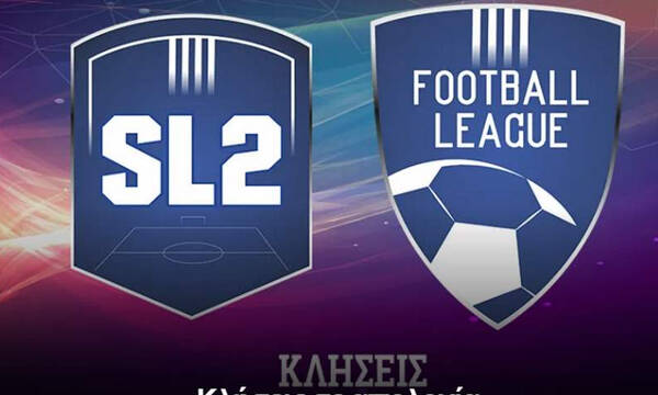 Football League: Μια «ντουζίνα» ΠΑΕ σε απολογία