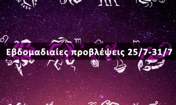 Εβδομαδιαίες 25/07 έως 31/07: Η πρόβλεψη του ζωδίου σου σε 20 δευτερόλεπτα!