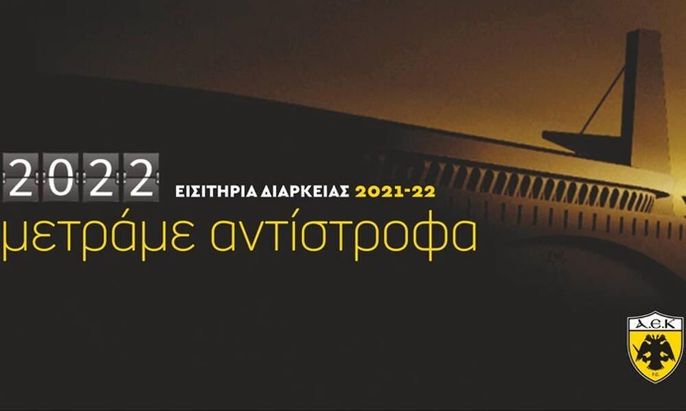 ΑΕΚ: Από Δευτέρα η ελεύθερη διάθεση των εισιτηρίων διαρκείας