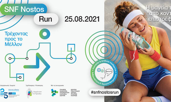 SNF Nostos Run 2021: Τρέχοντας προς το Μέλλον
