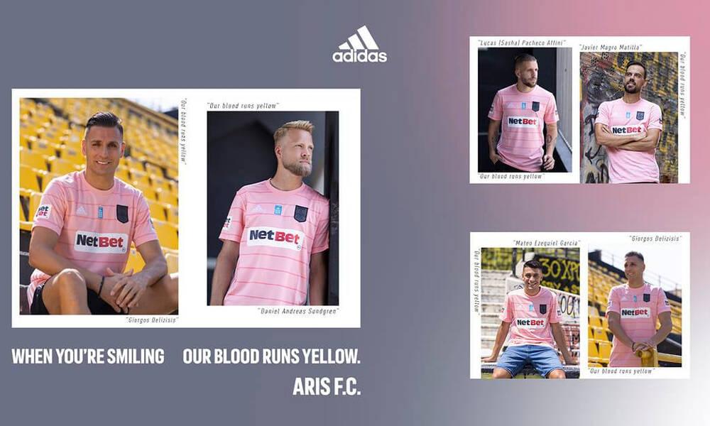 Άρης: Παρουσίασε τη ροζ φανέλα!