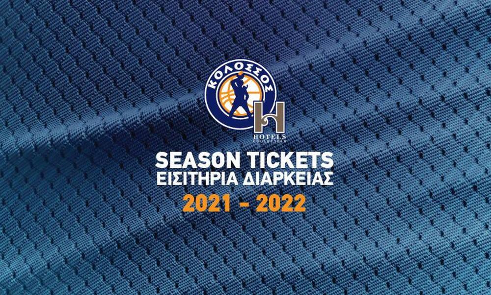 Κολοσσός: Τα εισιτήρια διαρκείας