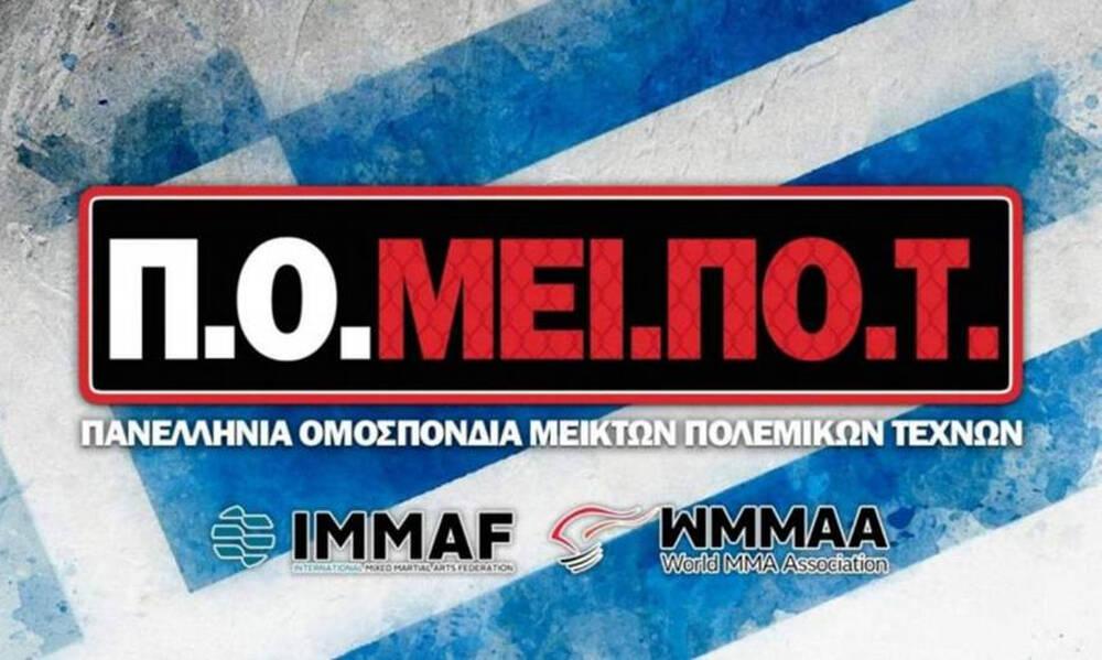 Αναγνωρίστηκε από ΓΓΑ το MMA