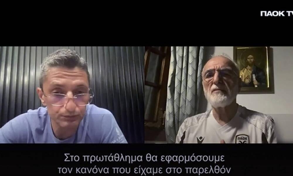 ΠΑΟΚ: Μήνυμα Ιβάν Σαββίδη σε Λουτσέσκου - «Να πάρουμε αήττητοι ξανά το πρωτάθλημα»