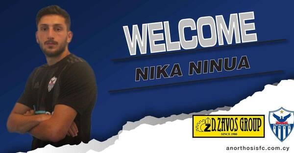 Ανόρθωση: Ανακοίνωσε το δανεισμό Νινούα! (Photos)