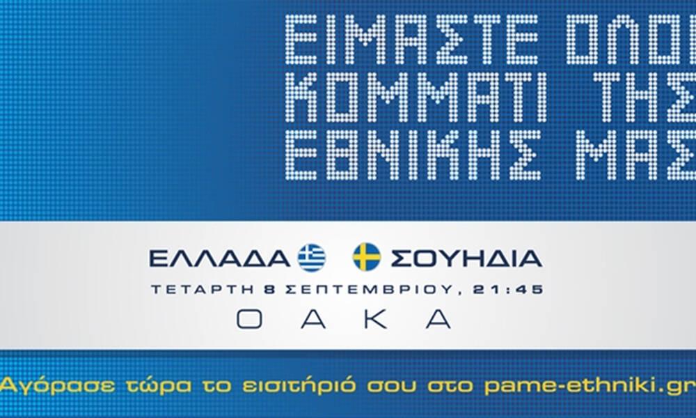 Με φιλάθλους το Ελλάδα-Σουηδία: Τα εισιτήρια του αγώνα
