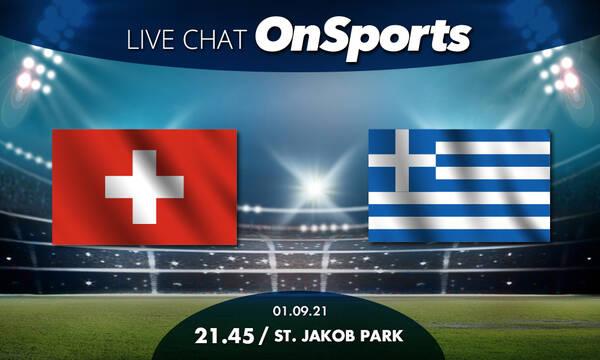 Live Chat Ελβετία-Ελλάδα 2-1 (Τελικό)