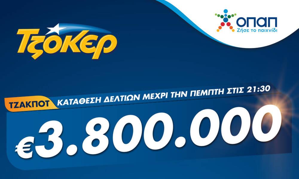 ΤΖΟΚΕΡ: 3,8 εκατ. ευρώ στο αποψινό τζακ ποτ