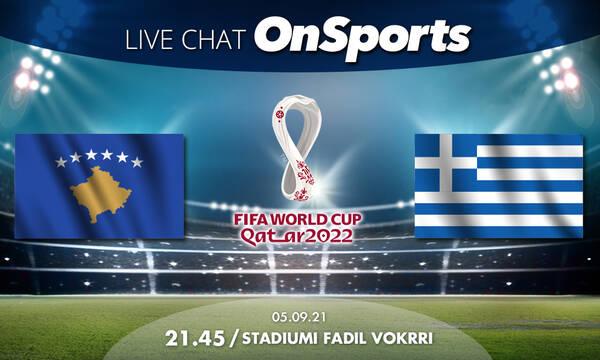 Live Chat Κόσοβο-Ελλάδα 1-1 (Τελικό)