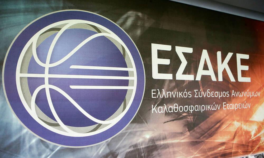 ΕΣΑΚΕ: Σήμερα οι κληρώσεις για Πρωτάθλημα και Super Cup