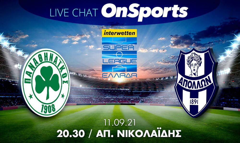 Live Chat Παναθηναϊκός-Απόλλων Σμύρνης 4-0 (τελικό)