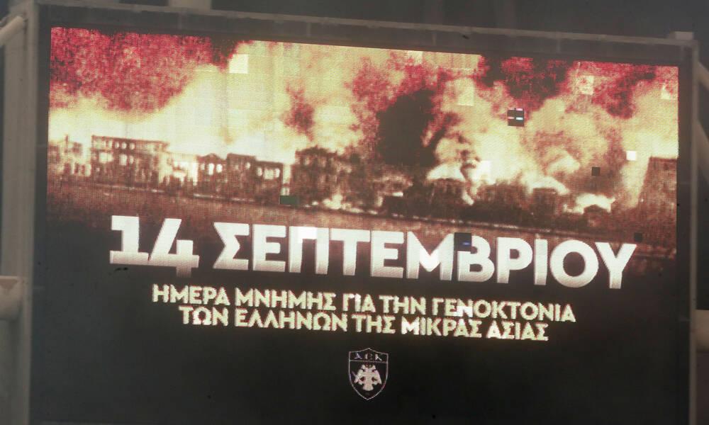 ΑΕΚ-Ιωνικός: Ενός λεπτού σιγή για τα θύματα της Μικρασιατικής Καταστροφής