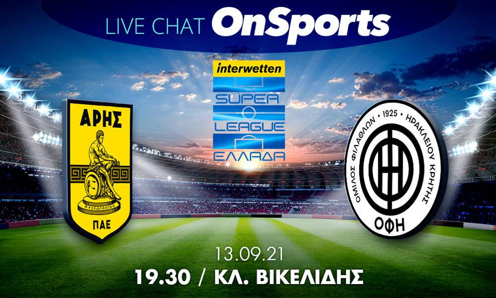 Live Chat Άρης-ΟΦΗ 0-0 (τελικό)