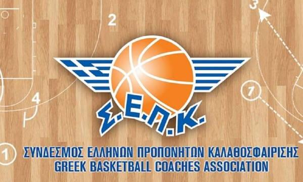 ΣΕΠΚ: «Ενότητα στον χώρο του μπάσκετ και επιτυχίες...»