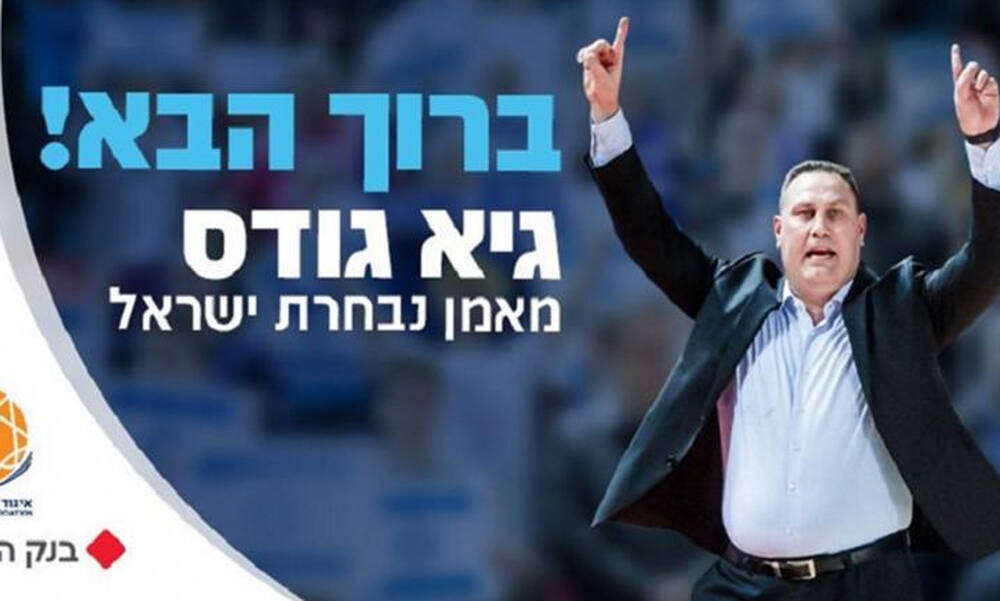 Ισραήλ: Ο Γκούντες στη θέση του Κάτας!