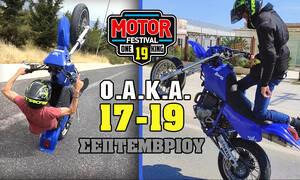 Ανοίγει την Παρασκευή (17/9) η αυλαία του 19ου Motor Festival του ΟΑΚΑ!