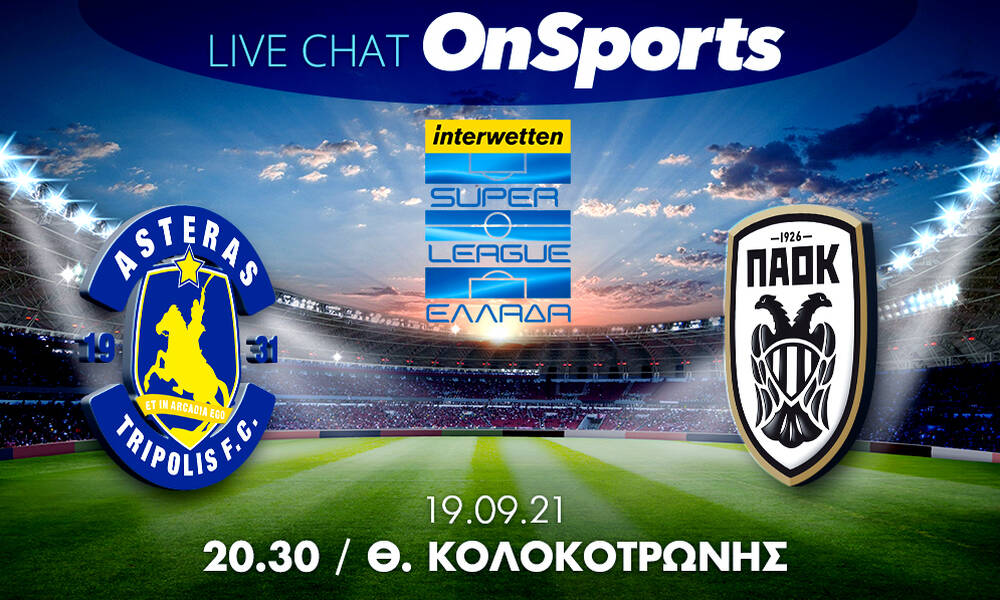 Live Chat Αστέρας Τρίπολης-ΠΑΟΚ 0-1 (τελικό)
