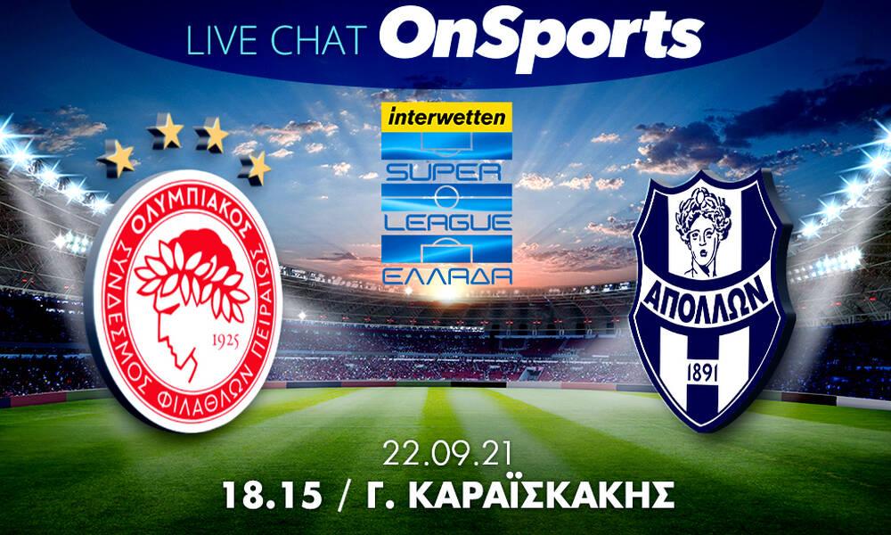 Live Chat Ολυμπιακός-Απόλλων Σμύρνης 4-1 (τελικό)