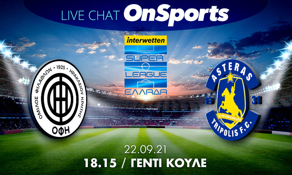 Live Chat ΟΦΗ-Αστέρας Τρίπολης 0-0 (τελικό)