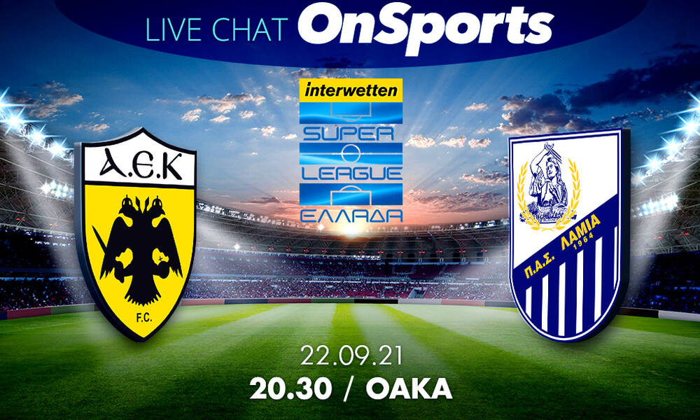 Live Chat ΑΕΚ-Λαμία 1-0 (τελικό)