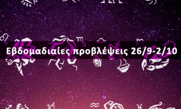 Εβδομαδιαίες 26/09 έως 02/10: Η πρόβλεψη του ζωδίου σου σε 20 δευτερόλεπτα!