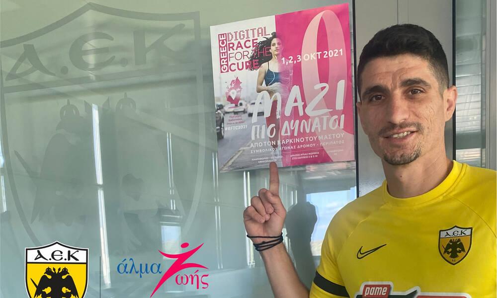 ΑΕΚ: Στηρίζει το «Άλμα Ζωής» και τη μάχη για τον καρκίνο του μαστού