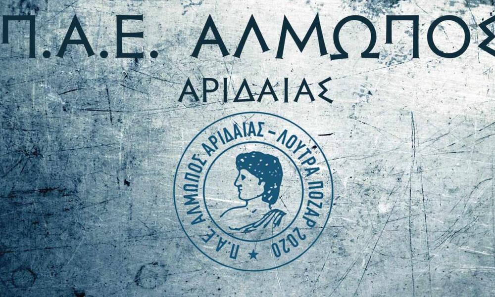 Αλμωπός Αριδαίας: Πάνετοιμος για τον Θεσπρωτό