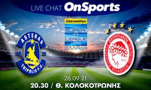 Live Chat Αστέρας Τρίπολης-Ολυμπιακός 0-1