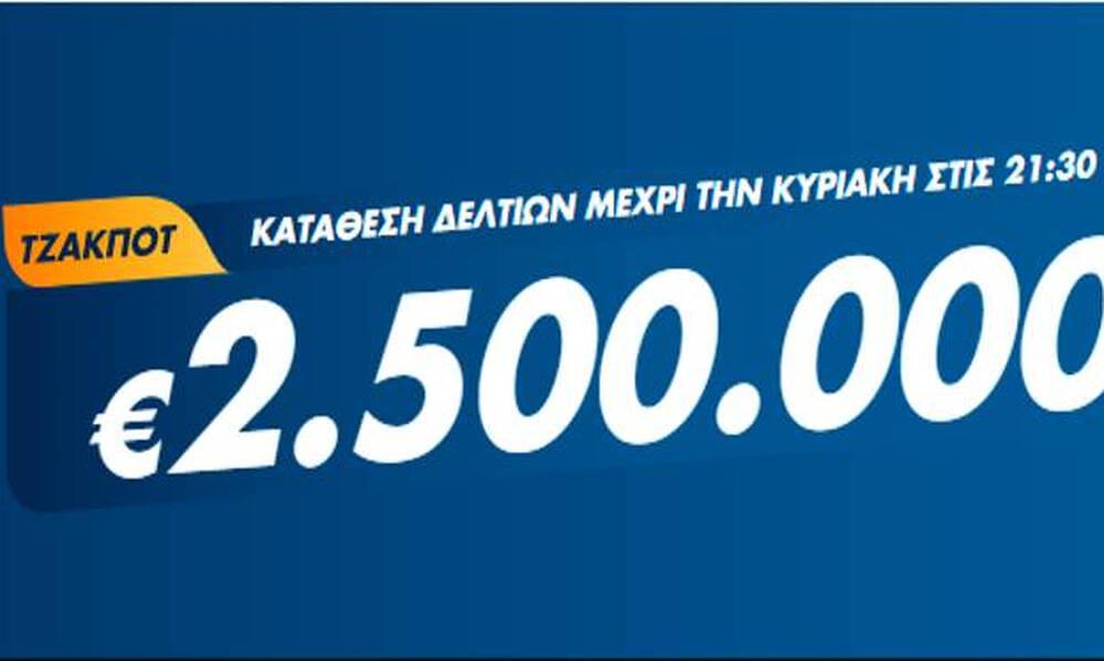 ΤΖΟΚΕΡ: Κυριακάτικη κλήρωση με 2,5 εκατ. ευρώ
