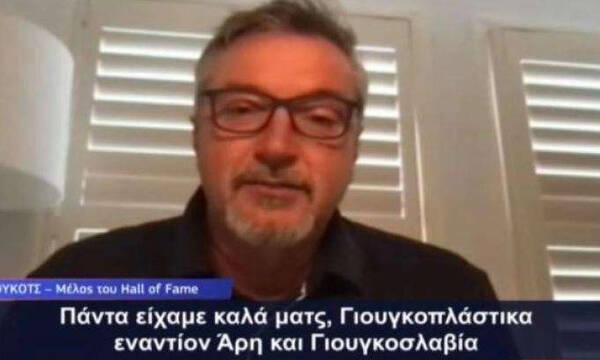 Υπόκλιση Κούκοτς σε Γκάλη: «Αξίζει απόλυτα να βρίσκεται στο Hall of Fame»